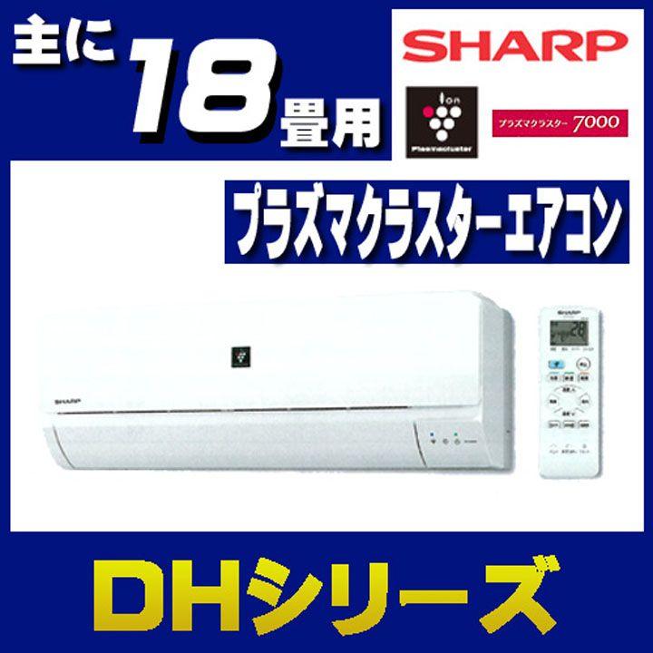 シャープエアコン2018年DHシリーズ18畳 AY-H56DH2-W送料無料 エアコン 18畳 ルームエアコン 空調 冷暖房 冷房 暖房 クーラー 家庭用 シャープ 【TD】 【代引不可】