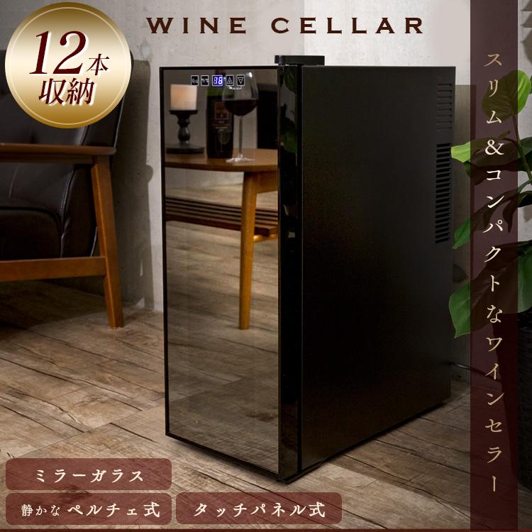 ワインセラー 家庭用 12本 APWC-35C 送料無料 ワインセラー 12本 温度設定 ワインクーラー 日本酒セラー ワイン冷蔵庫 ワイン収納 おしゃれ デザイン インテリア ミラーガラス 1ドア ペルチェ冷却方式 UVカット