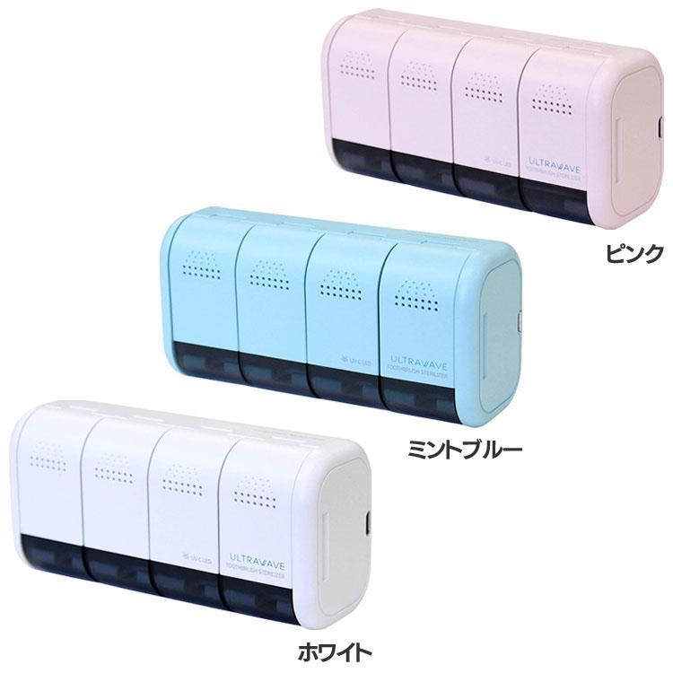 税込3 980円以上お買い物で送料無料 歯ブラシ除菌ホルダー 壁掛け用充電式 MDK-TS04WH送料無料 USB充電 倉 紫外線 ケース B ULTRAWAVE ミントブルー D 現品 ピンク ホワイト MEDIK
