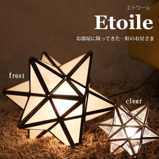 DI CLASSE/ディクラッセ エトワール テーブルランプ Etoile table lamp フロスト・クリアー【DC】 送料無料