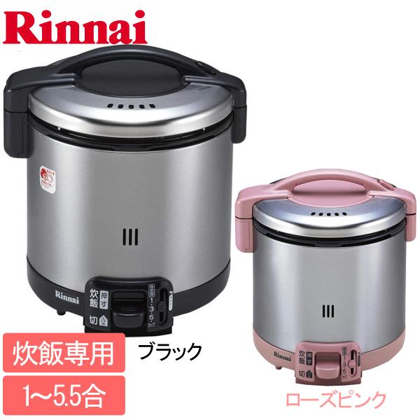 【送料無料】リンナイ〔RINNAI〕 ガス炊飯器 RR-055GS-D-13A・LPG ブラック・ローズピンク(RP) 都市ガス用・PLガス用【TC】 [SUHK]