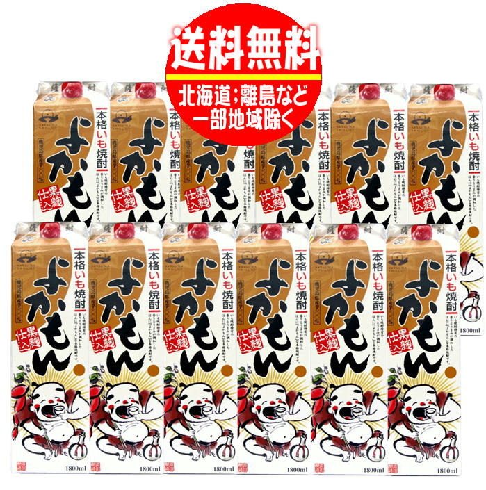 送料無料 よかもん 芋焼酎 25度 1800mlパック 2ケース(12本)