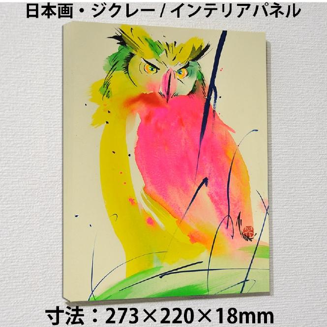 壁掛けアート アートパネル 風景画 画家 千晶 絵画 日本画 P3 フクロウ ふくろう 動物 洋風 母の日 ギフト インテリア雑貨 キャンバスジグレー版画