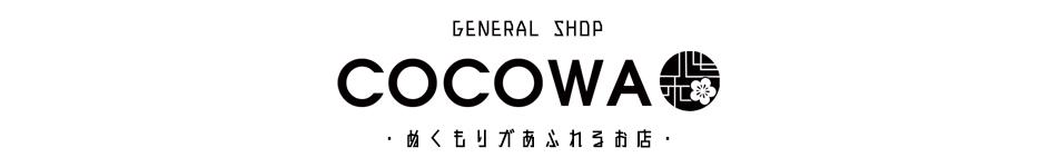 COCOWA:気軽に雰囲気をチェンジ!心和がお勧めするアクセサリー