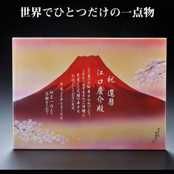 【名入れ専門】【名入れギフト 陶器】【送料無料】 有田焼 手書き赤富士 たて