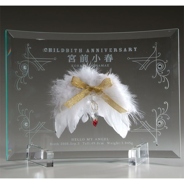 【名入れ専門】【名入れ プレゼント】バースディ天使のメモリアルガラス盾