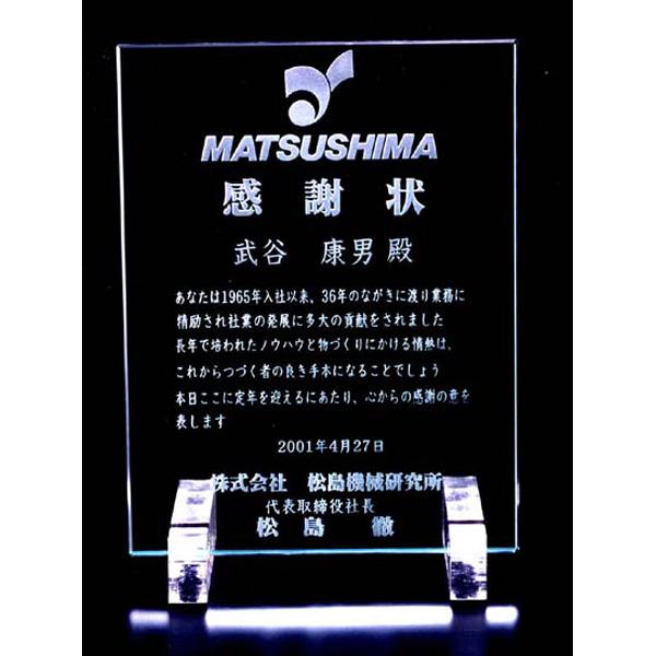 【名入れ専門】【名入れ プレゼント】高級ガラス10mmオリジナル記念盾