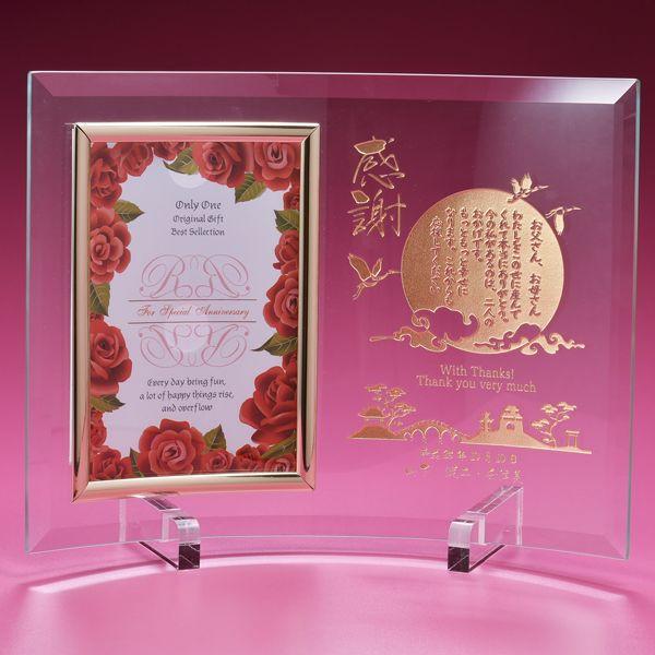 【名入れ専門】【名入れ プレゼント】メモリアルガラスフォトフレーム縦型 Lサイズ