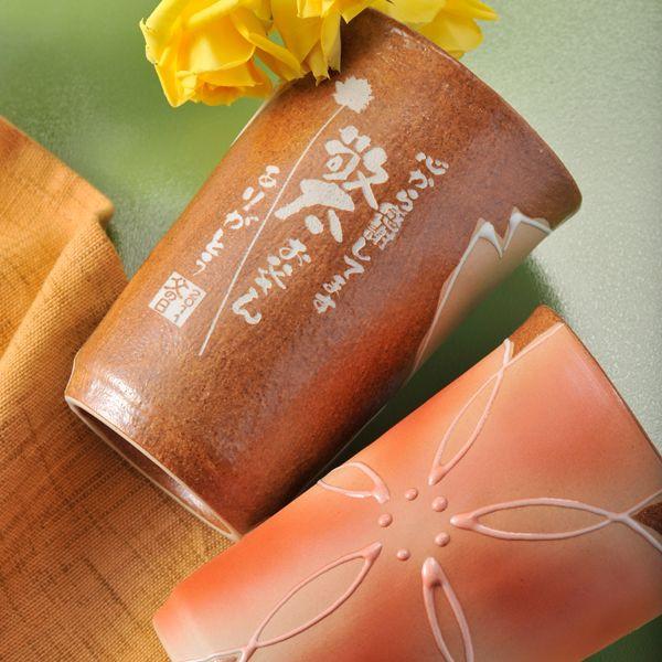 【名入れ専門】【名入れギフト 陶器】有田焼 《咲桜》-ブラウンベース》ビアカップ