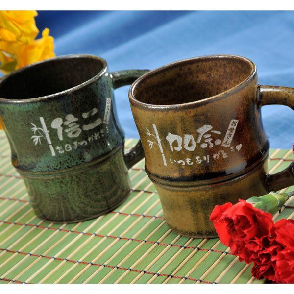 【名入れギフト 陶器】有田焼 《竹》マグカップ-ペアセット