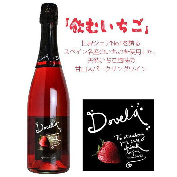 Champagne of the excellent case プレゼントドベーラヴィーノエスプモーソ strawberry flavor