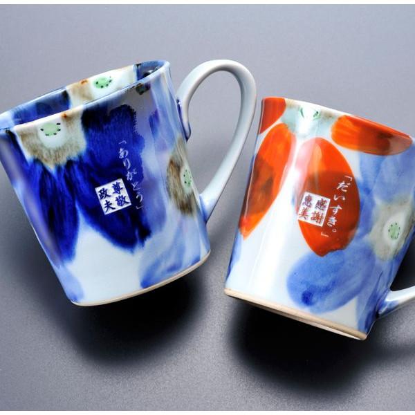【名入れ専門】【名入れギフト 陶器】波佐見焼 瑠璃花マグカップ ペアセット