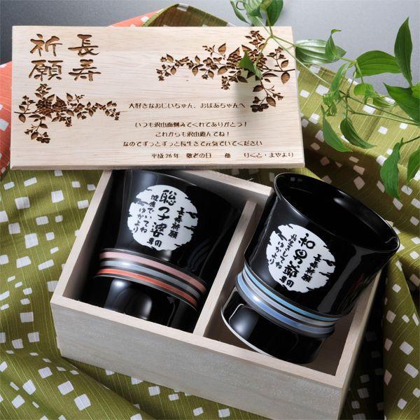 【名入れ専門】【名入れギフト 陶器】波佐見焼 ループライン焼酎カップ ペアセット 木箱彫刻セット A-11
