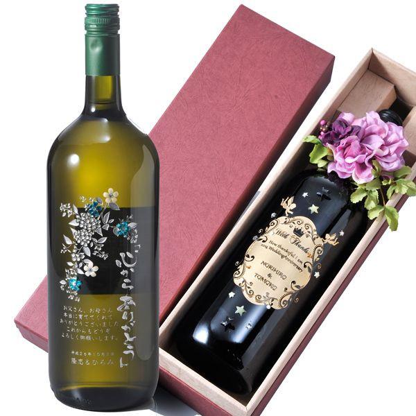 【名入れ専門】【名入れ プレゼント】【 酒 】【 ワイン 】 マグナムボトル デコレーションスペシャル仕上げ
