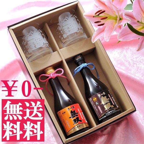 【名入れ専門】【名入れ プレゼント】【 酒 】 さつま無双 本格焼酎 300ml x2 グラス2点セット 飲み比べギフトセット