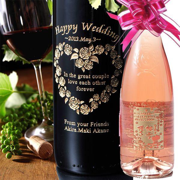 価格 交渉 送料無料 名入れ プレゼント 贈り物 お祝い 誕生日 ワインフルボトルギフト 名入れ専門 酒 ワイン 最新 1本
