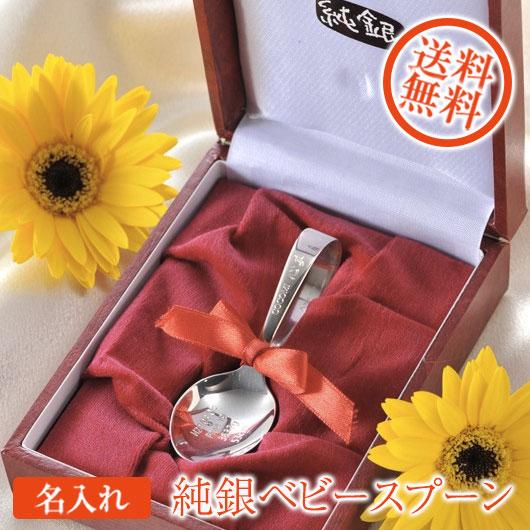1月入荷予定 オリジナル純銀ベビースプーン 【名入れ プレゼント】【出産祝い】【名前入り】