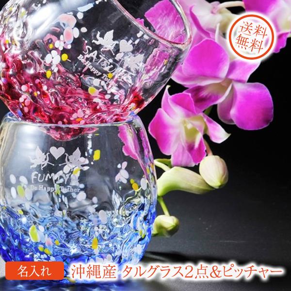 【名入れ プレゼント】沖縄産 琉球硝子工芸 花波型タルグラス2点&ピッチャーセット