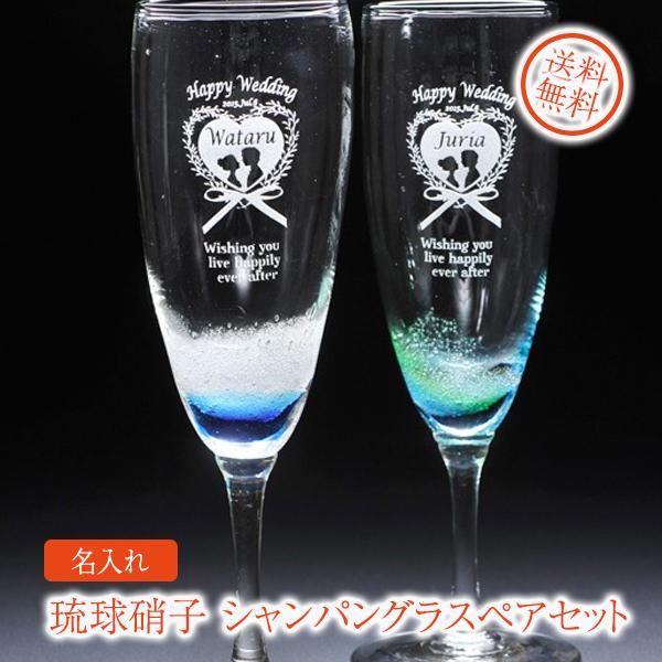 【名入れ プレゼント】【プレゼント】琉球グラス 国内生産 潮騒シャンパングラスペアセット