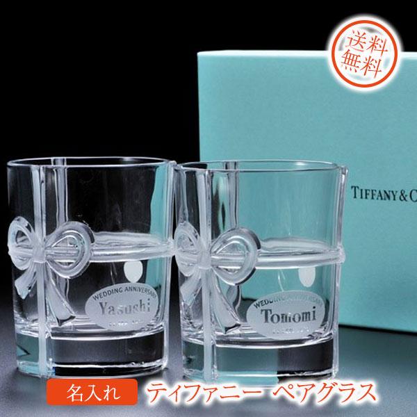 送料無料 名入れ プレゼント クリスマス ギフト 結婚祝い カップル リボン TIFANNY ティファニー ボウグラス ペアグラス