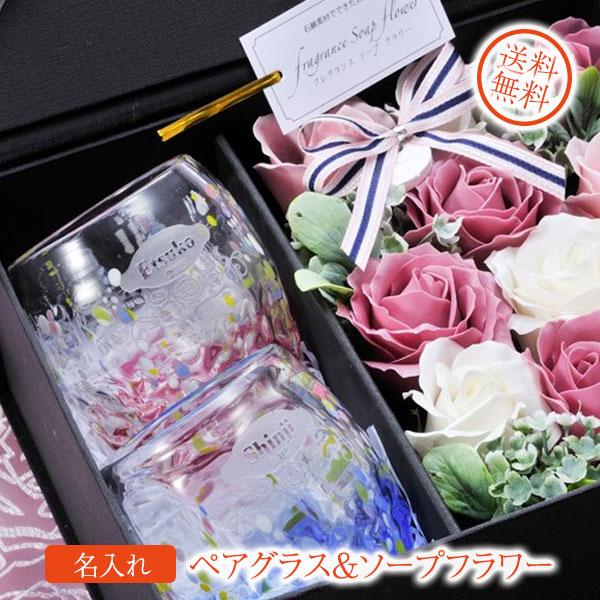 お洒落 結婚祝い プレゼント 名入れ お祝い 贈答品 沖縄産 琉球硝子工芸 花波型タルグラス ペアセット ソープフラワーセット