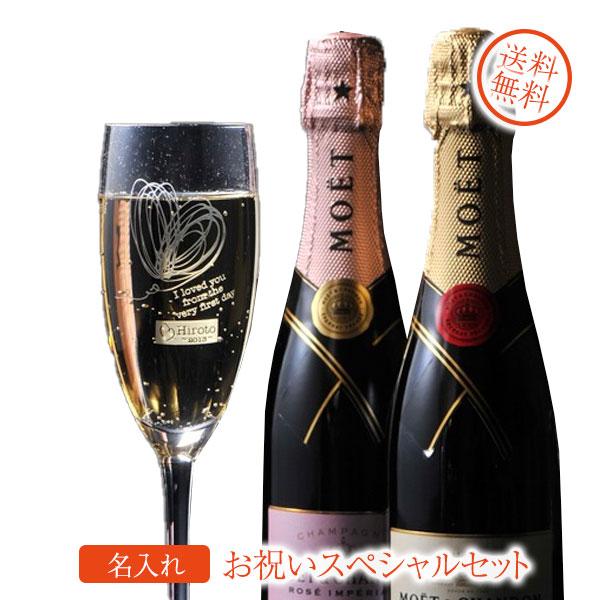 【名入れ専門】【名入れ プレゼント】【 酒 】【 ワイン 】 Wモエ・エ・シャンドン ハーフボトル 375ml &シャンパングラスお祝いスペシャルセット