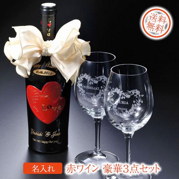 名入れ 酒 ワイン イタリア ナターレ・ヴェルガ ラブ ロッソ IGTヴェネト 赤ワイン フルボディ 750ml セミクリスタルワイン2点 豪華3点セット