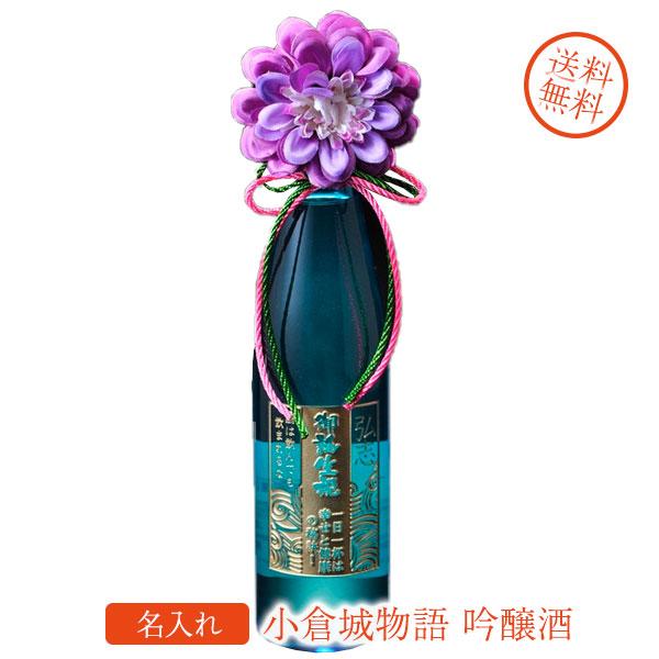 名入れ 酒 プレゼント 小倉城物語 吟醸酒 500ml