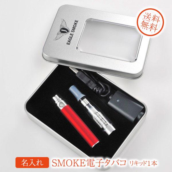 名入れ プレゼント USB充電式EAGLE SMOKE電子タバコ リキッド1本