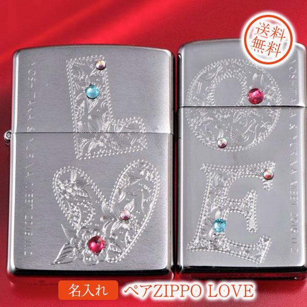 【ZIPPO ライター】【ZIPPO 名入れ】名入れ プレゼント ギフト ペアZIPPO LOVE