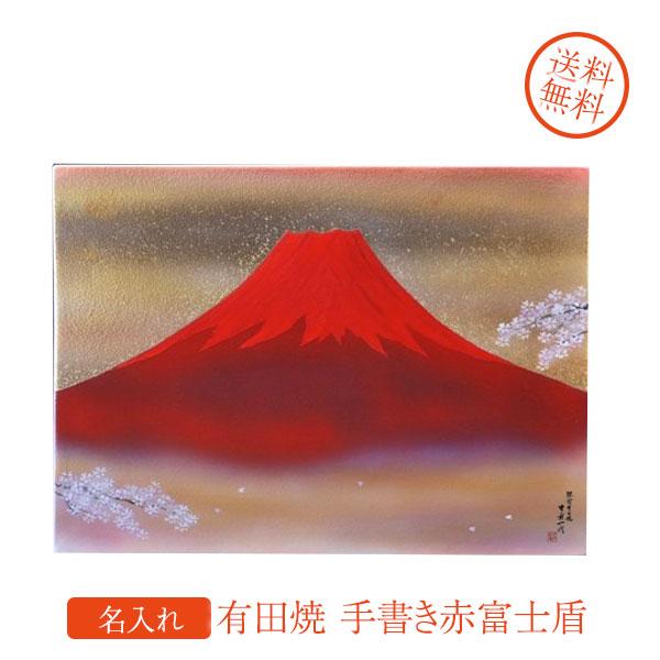 名入れ ギフト 有田焼 手書き赤富士 盾