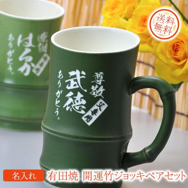 【名入れ専門】【名入れギフト 陶器】NEW有田焼 手作り開運竹 ジョッキ ペアセット