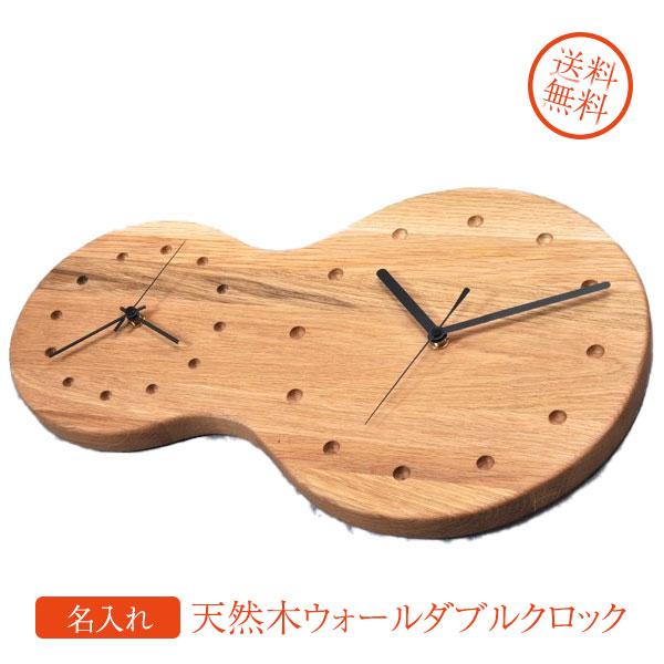 【名入れ専門】【名入れ プレゼント】【時計】天然木ウォールダブルクロック
