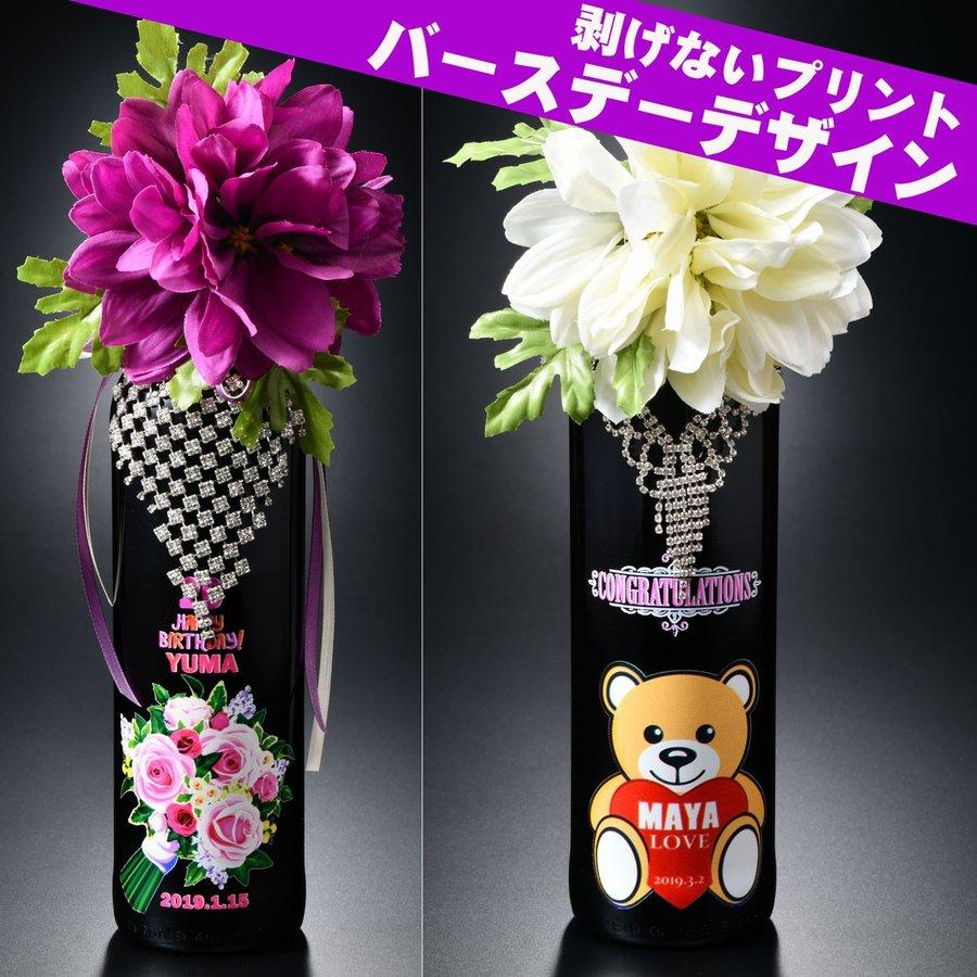 ワイン 酒 秀逸 加工 名入れ バースデーシリーズ豪華デコレーション仕上げ プレゼント ワインフルボトルギフト750ml 休み 剥げないプリント