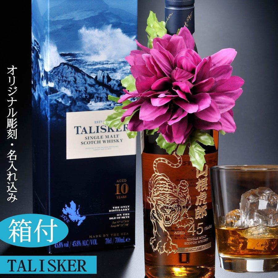 名入れ プレゼント 酒 シングルモルト ウイスキー タリスカーTALISKER 10年 45.8度 700ml