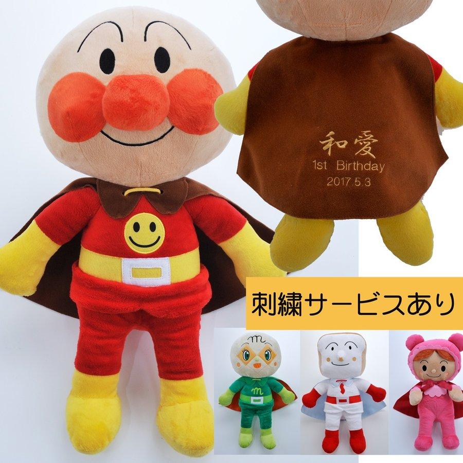 名入れ 刺繍 出産祝い 誕生日プレゼント 子供 キッズ ぬいぐるみ 抱き人形 アンパンマン シリーズ マントに刺繍