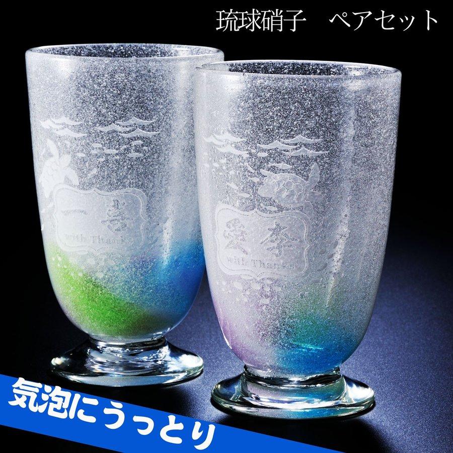 結婚祝い プレゼント ペア 国産 琉球硝子 ペアグラス カップル ペア 名入れ プレゼント レインボーシルキーホワイト波泡全気泡ビアグラス