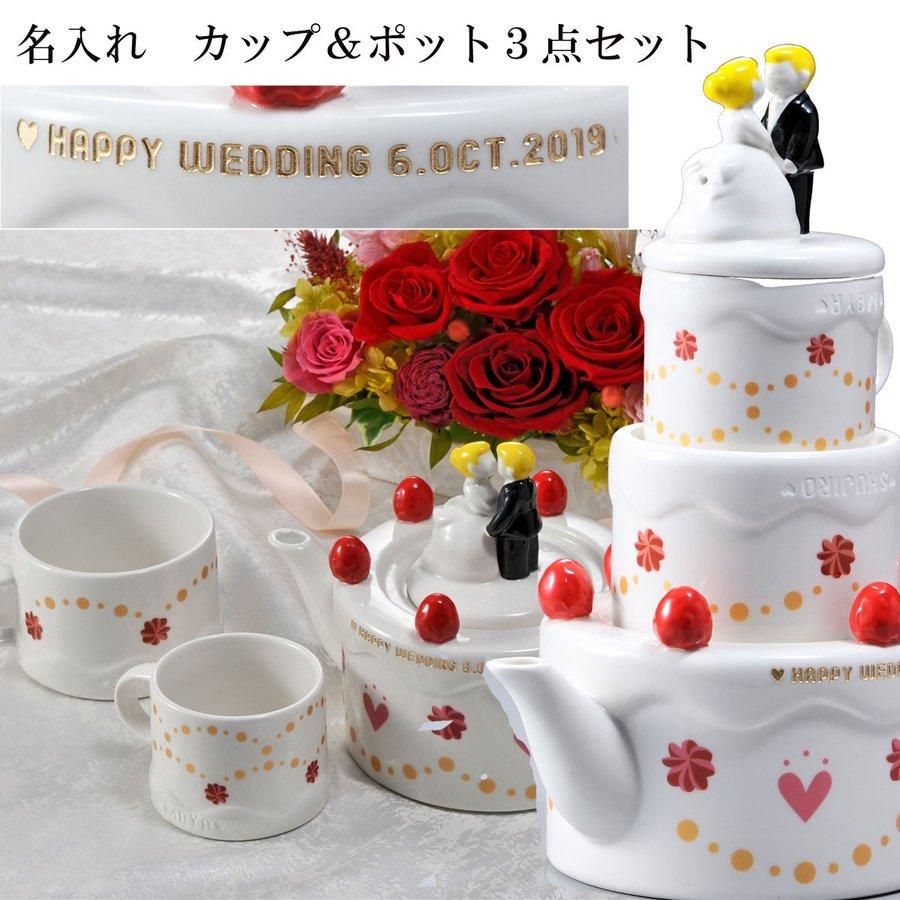 名入れ 結婚祝 プレゼント お祝い 結婚お祝い 名前入り マグカップ ハッピーウェディング ケーキ型 ティーポット カップ 2人用ティーセット