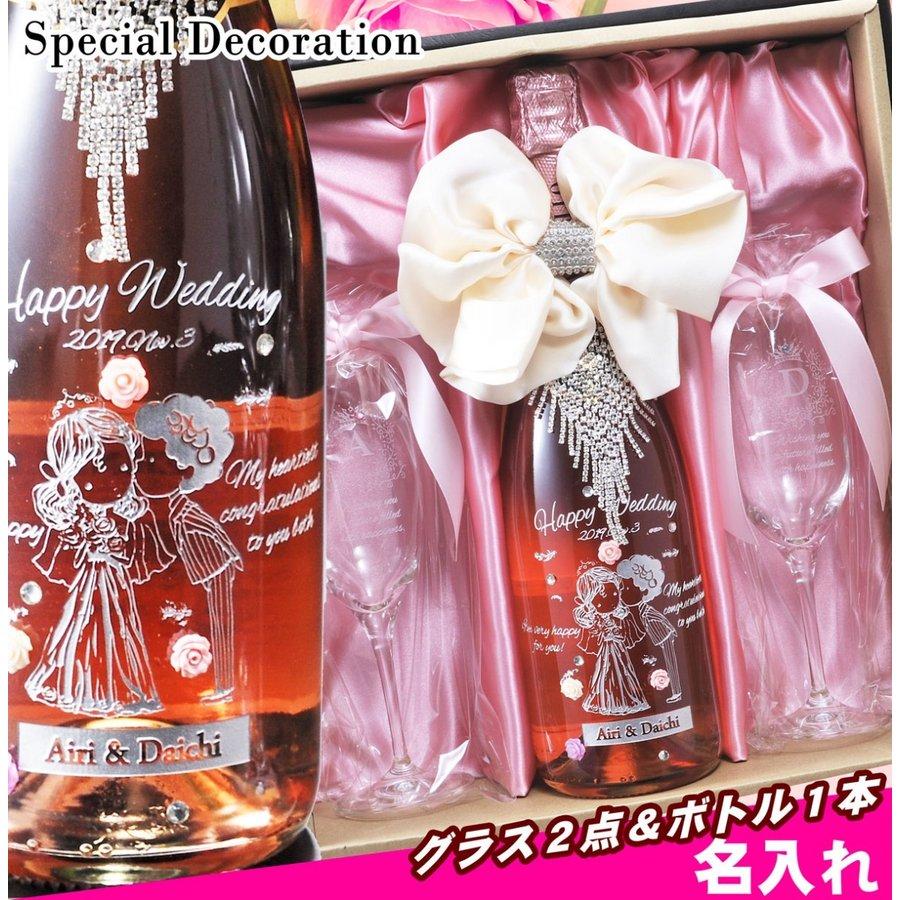 名入れ 結婚祝 送料無料 ロゼ スパークリングワイン セミクリスタルシャンパングラス スペシャルデコレーションお祝い3点セット