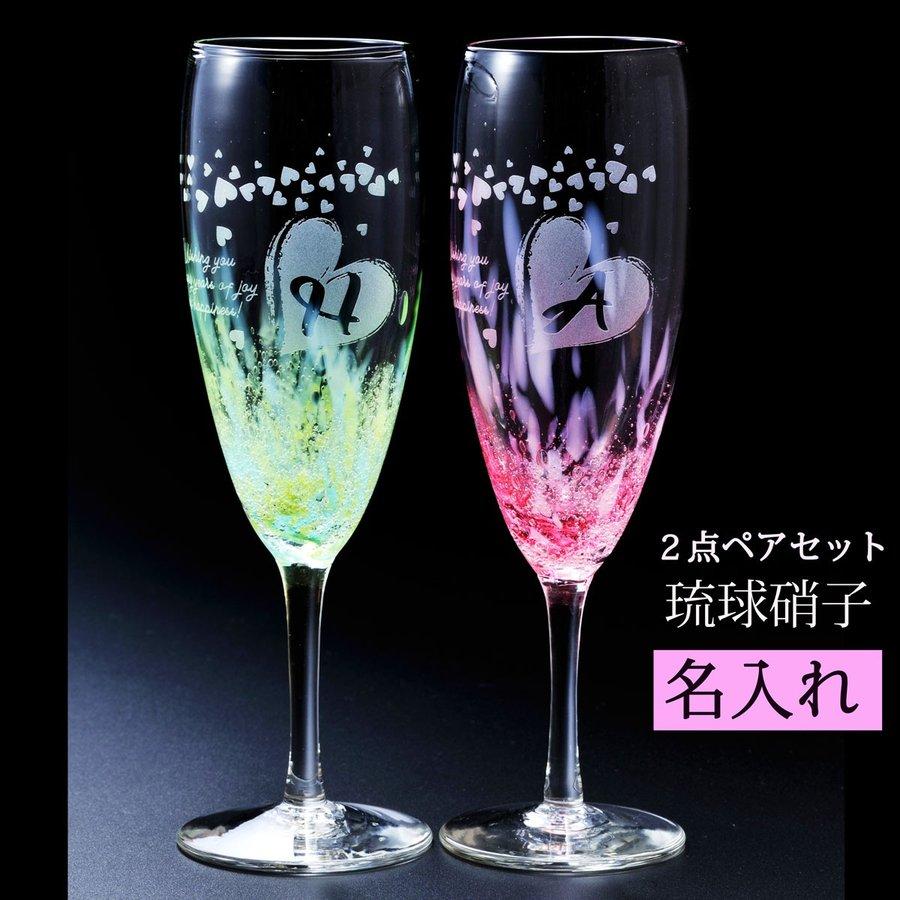 琉球硝子 シャンパングラス ペア 結婚祝い 御祝い カップル スパークリングペアシャンパングラス カクテル珊瑚グラデーション