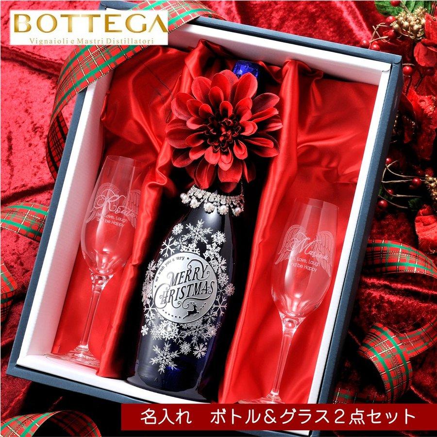 クリスマスプレゼント 結婚祝 カップル お祝い 名入れ BOTTEGAボッテガ ブルー750ml スパークリングワイン 白 辛口 シャンパングラス3点セット