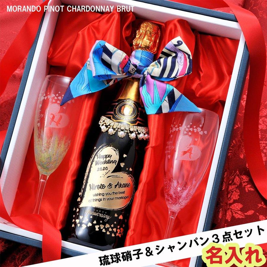 結婚祝い 名入れ クリスマスプレゼント スパークリング 琉球硝子シャンパングラス モランド ピノ シャルドネ スプマンテ ブリュット 750ml 御祝い3点セット