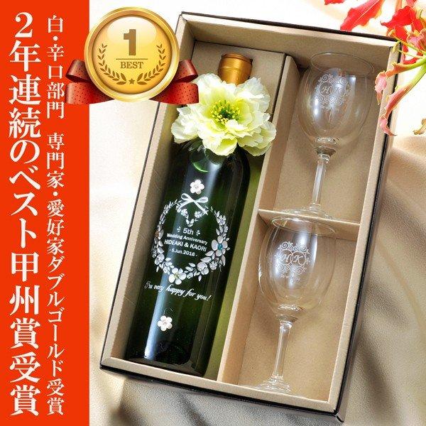 名入れ 名前入り お祝い 贈り物 誕生日 結婚記念 結婚祝い プレゼント おしゃれ選べる ギフト 甲州ワイン & ペア ワイングラス ギフト3点セット