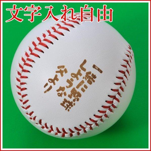 文字入れ ギフト 硬式野球ボール 最安値に挑戦 新作入荷