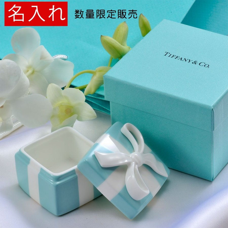 ホワイトデー お返し 数量限定  アクセサリーボックス 名入れ プレゼント 名前入り 結婚祝い 周年記念 ティファニー ボウジュエリーボックス