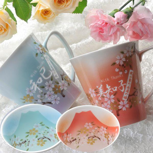 【名入れ プレゼント】【名入れ 陶器】有田焼 陶器カップ 彩りグラデーション 赤富士&青富士 ペアマグカップ