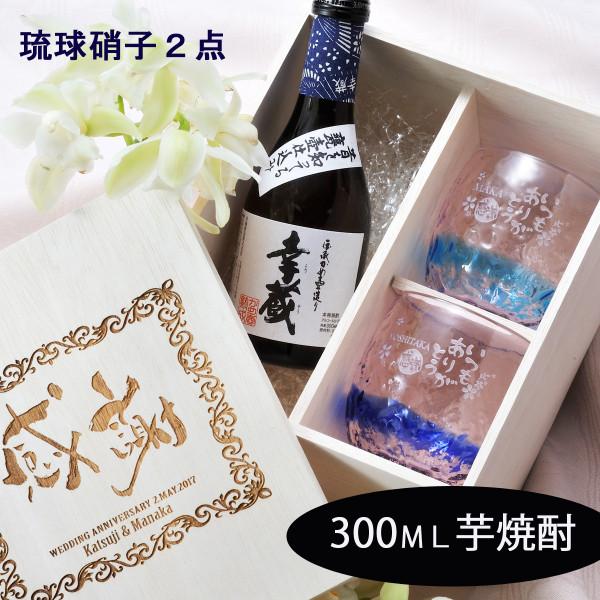名入れ プレゼント 琉球ガラス  樽型ピンクベースxブルーライン ペアセット 芋焼酎セット