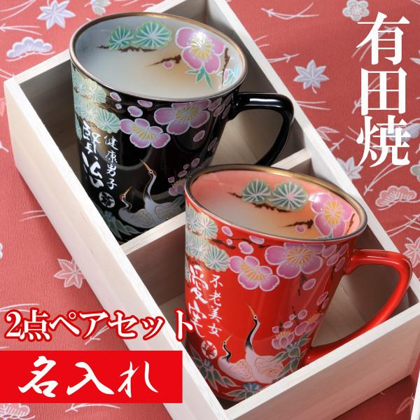 名入れ ギフト プレゼント 有田焼 マグカップ 松竹梅鶴 ペアセット おしゃれ 御祝マグカップ