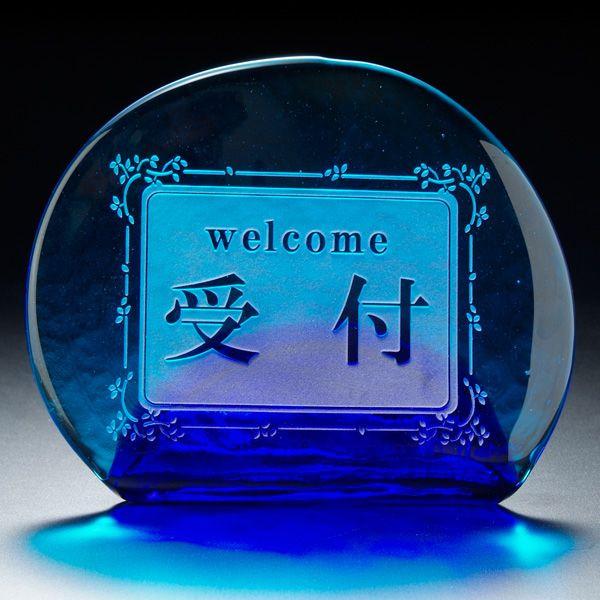琉球ガラス 置型表札