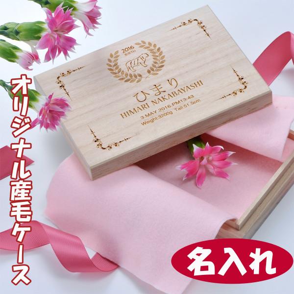 名入れ プレゼント 贈り物 お祝い マーケティング 誕生日 産毛ケース 木箱 ギフト 5☆好評 出産祝い ベビー